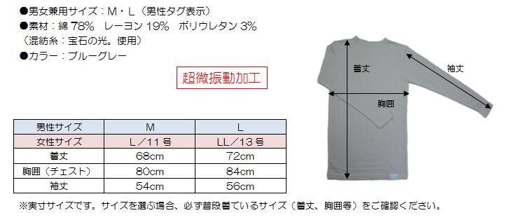 マルネックシャツサイズ表