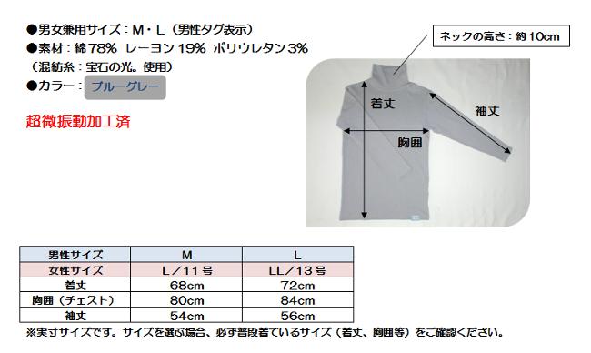 ネックシャツ サイズ表