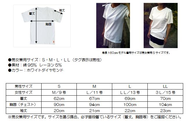 Vネック半袖Tシャツ サイズ表