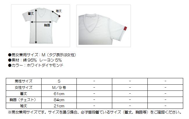 V首半袖Tシャツ サイズ表